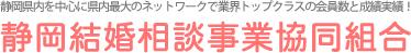 静岡結婚相談事業協同組合