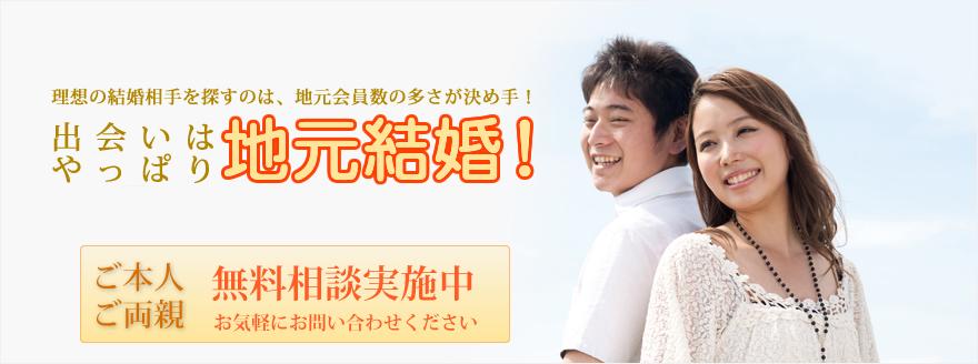 静岡県地元の結婚相談・婚活・再婚・地のことは静岡結婚相談事業協同組合。業界トップクラスの成婚実績!婚歴・年齢・学歴不問!男女無料相談会開催中